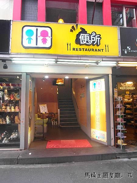 便所主題餐廳(2)