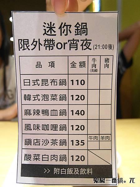 鬼椒一番鍋(3)
