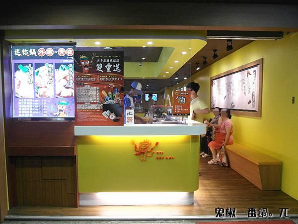 鬼椒一番鍋(2)