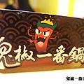 鬼椒一番鍋(47)