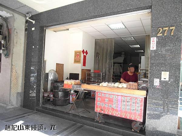 趙記山東饅頭(1)