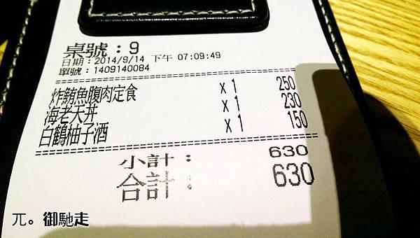 御馳走(25)