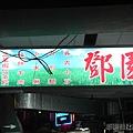 鄧園麵食館(11)
