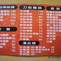 鄧園麵食館(3)