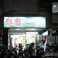 鄧園麵食館(1)