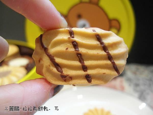 拉拉熊餅乾(9)