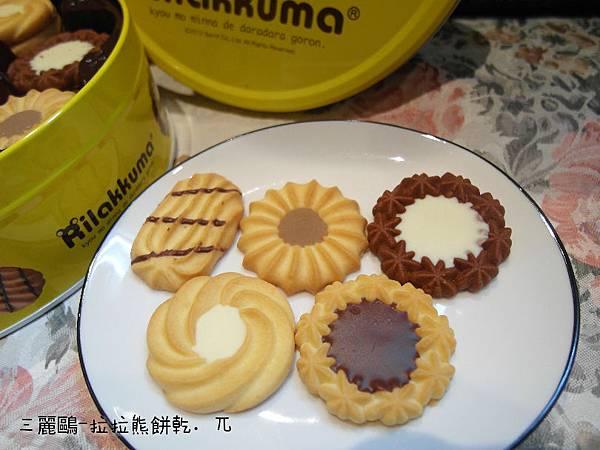 拉拉熊餅乾(5)