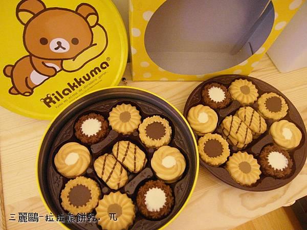 拉拉熊餅乾(4)