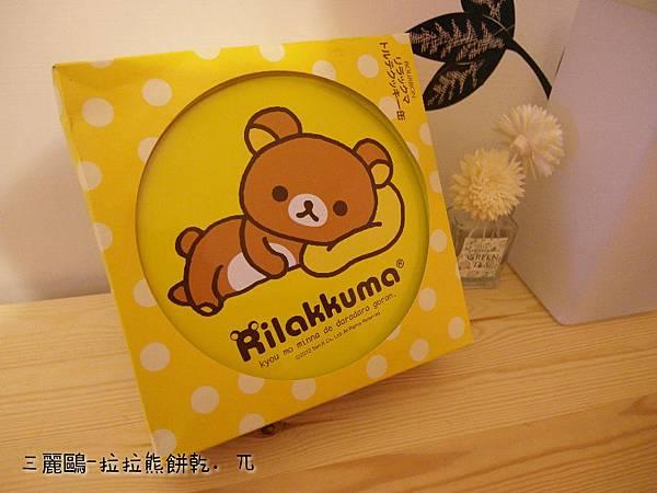 拉拉熊餅乾(1)