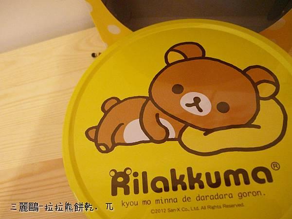 拉拉熊餅乾(11)