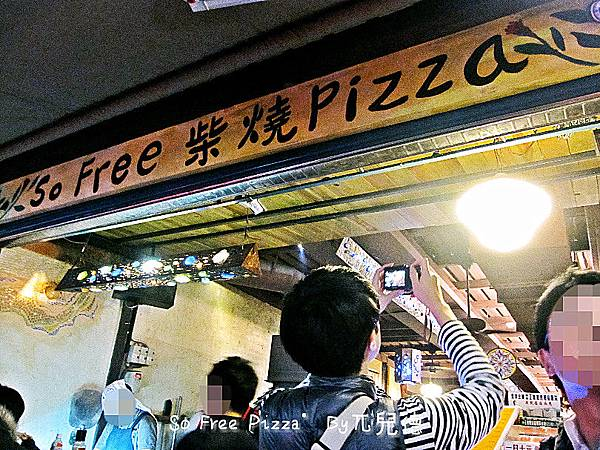so free 柴燒 pizza(4)