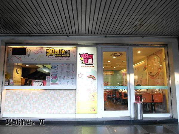 起司洋廚(2)