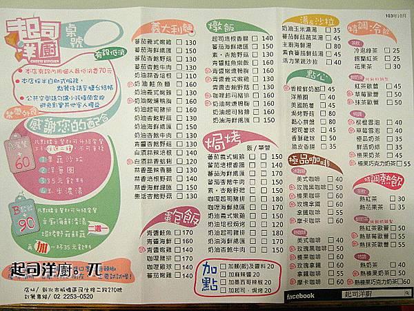 起司洋廚(4)