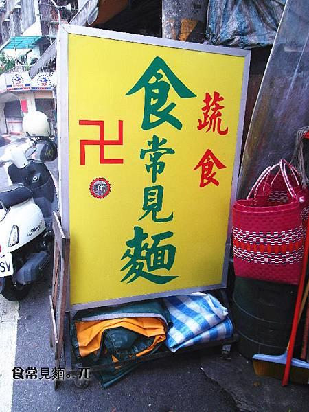 食常見麵(1)