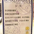BEARD PAPA'S(9)