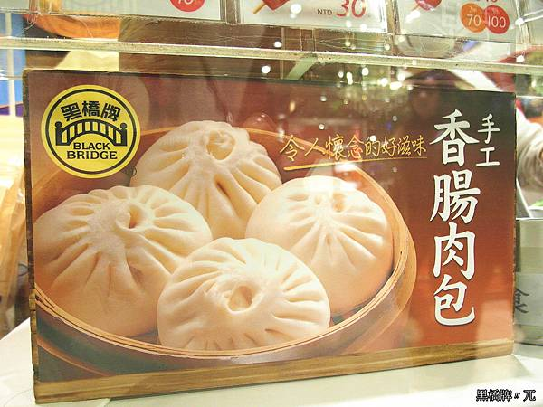 黑橋牌の香腸肉包(2)