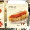 黑橋牌の香腸肉包(3)