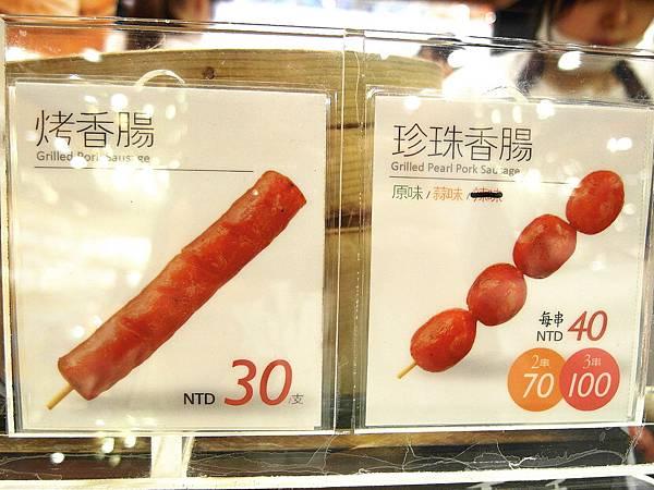 黑橋牌の香腸肉包(4)