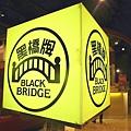 黑橋牌の香腸肉包(12)