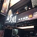 竹間精緻鍋物(1)