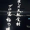 竹間精緻鍋物(51)