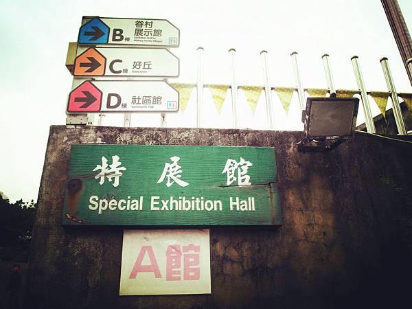 四四南村&好丘(2)