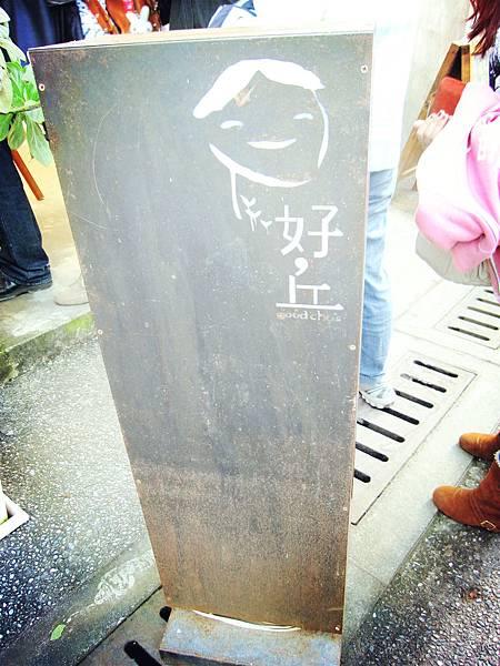 四四南村&好丘(47)