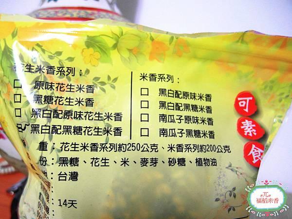 福稻米香(4)