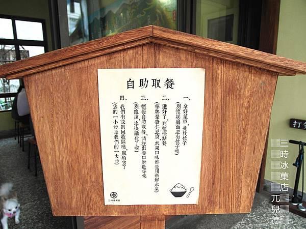 三時冰菓店(3)
