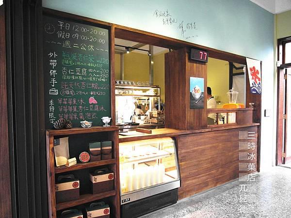 三時冰菓店(5)