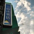三時冰菓店(27)