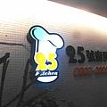 25號廚房(1)