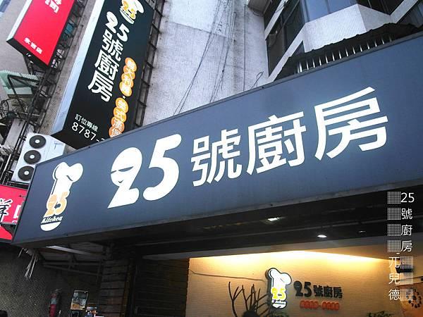 25號廚房(20)
