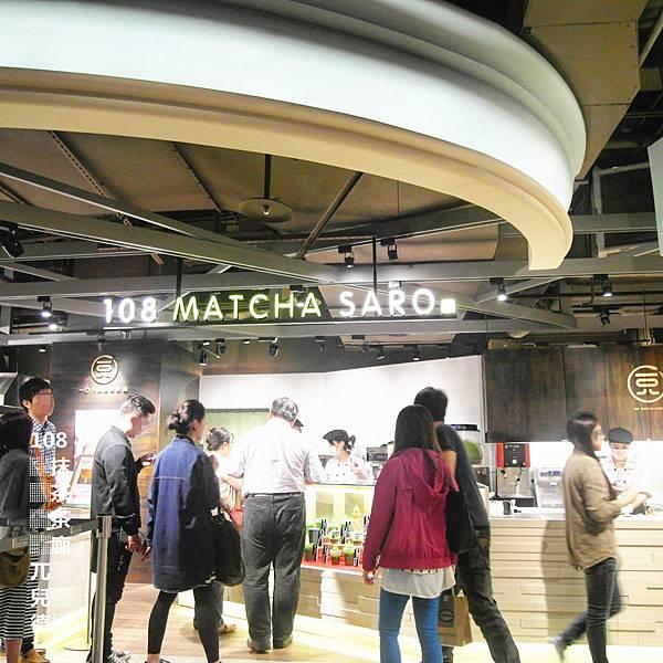 108抹茶茶廊(4)