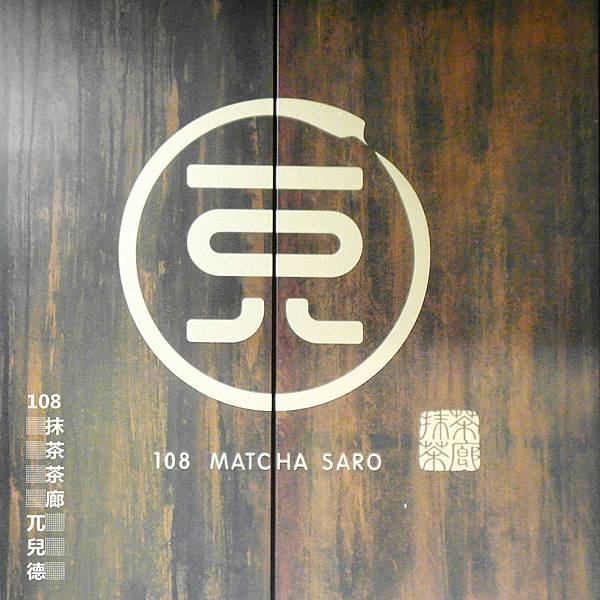 108抹茶茶廊(1)