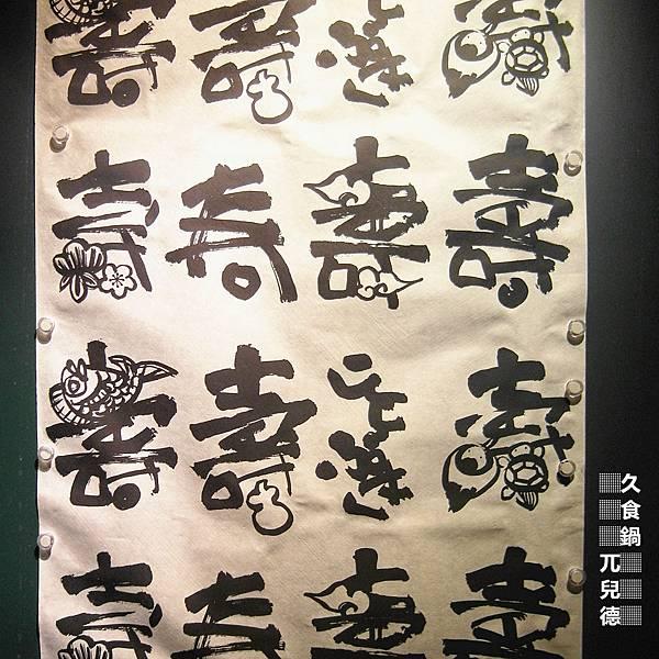 久食鍋(6)