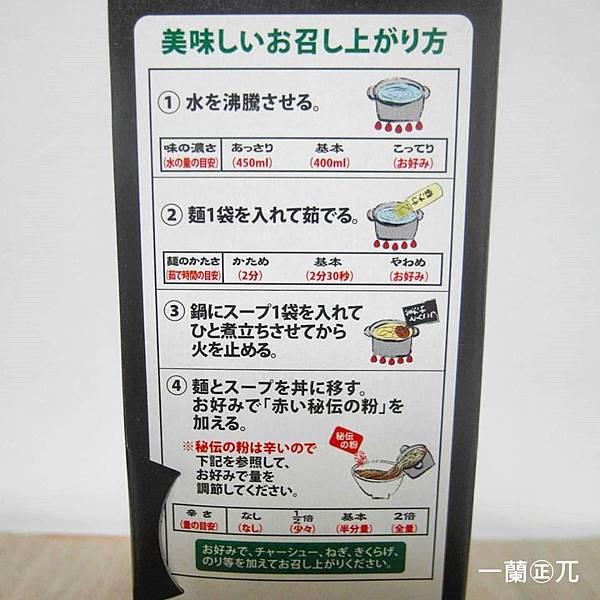 一蘭の實體包裝拉麵(3)