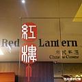 蘭城晶英の紅樓(1)