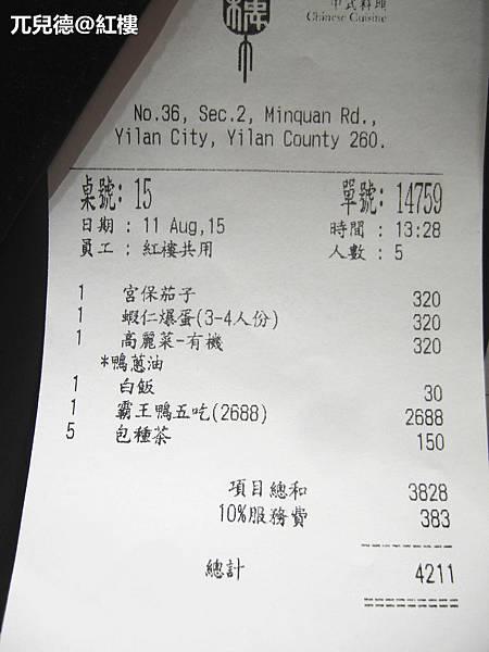 蘭城晶英の紅樓(37)