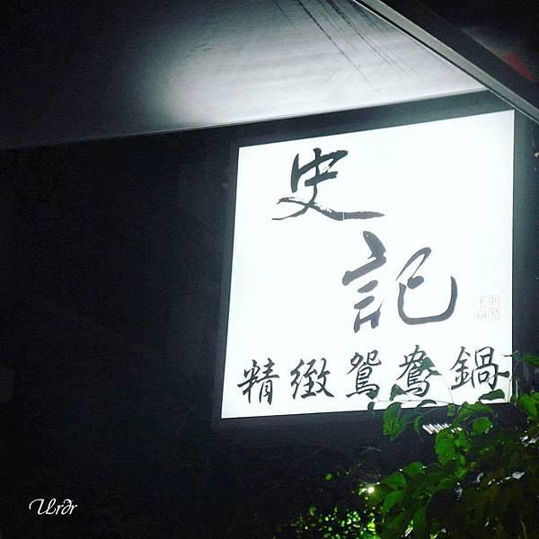 史記精緻鴛鴦鍋(1)
