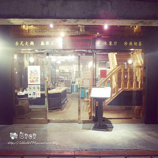 吳阿水老茶館(3)