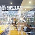 滿燒肉丼食堂(2)