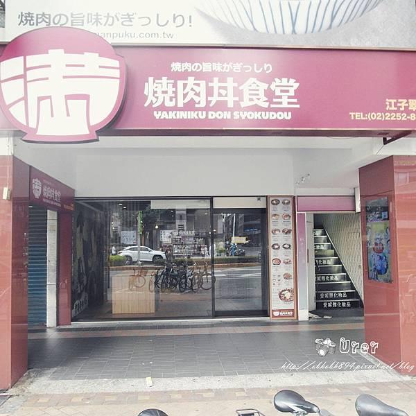 滿燒肉丼食堂(1)