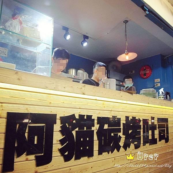 阿貓碳烤吐司餐車(1)