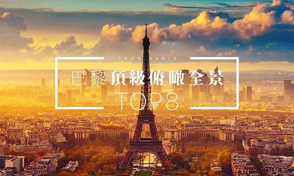 法國必去巴黎必去巴黎最佳景點俯瞰巴黎蓬皮杜龐畢度拉法葉蒙馬特巴黎鐵塔凱旋門巴黎聖母院巴黎最高景點-0b.jpg