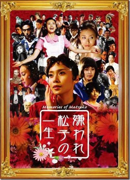 Memories_of_Matsuko_Film