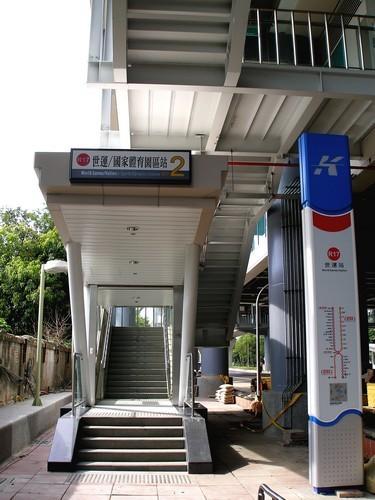 高雄捷運世運站970611-9.jpg