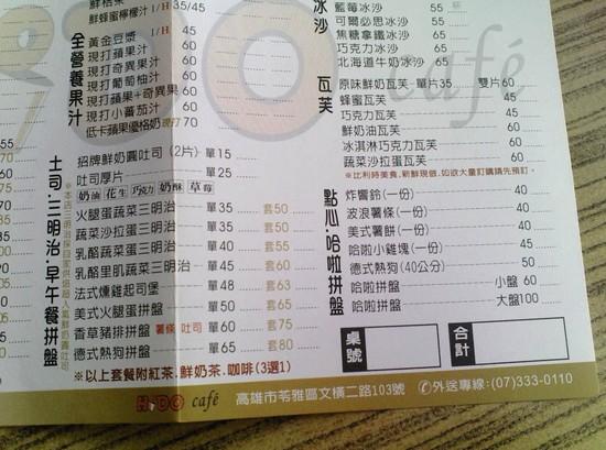 高雄 HITO 早餐5.jpg