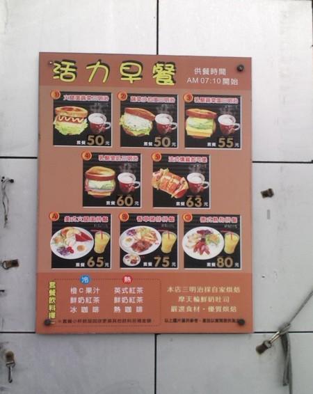 高雄 HITO 早餐6.jpg