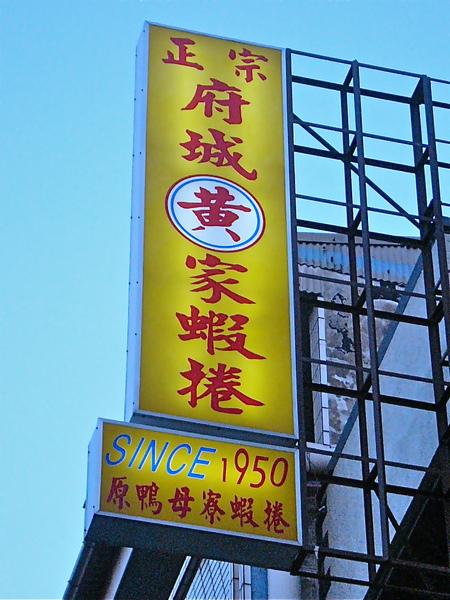 黃家蝦捲10.JPG